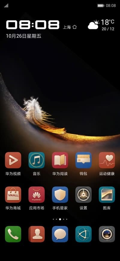Huawei-Mate-20-RS-Porsche-Design-Themes-GoldenFeather (3)